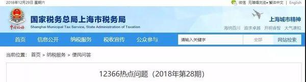 国家税务总局,新发票监制章,旧发票不能使用